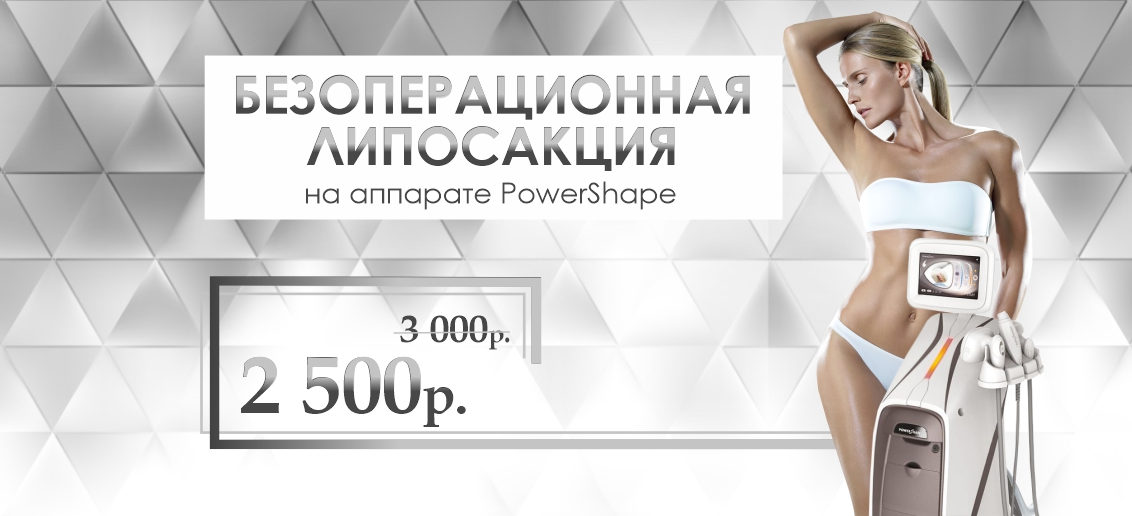 Безоперационная липосакция на аппарате PowerShape - всего 2 500 рублей вместо 3 000 до конца августа!