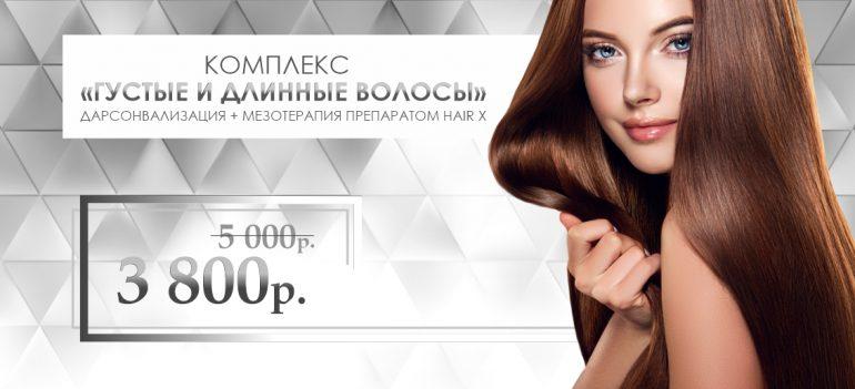 Комплекс «Густые и длинные волосы» - всего 3 800 рублей вместо 5 000 до конца августа!
