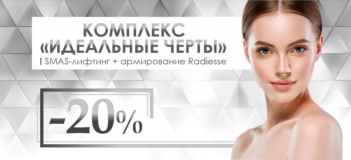 Комплекс «Идеальные черты»: SMAS-лифтинг + армирование Radiesse – со скидкой 20% до конца августа!