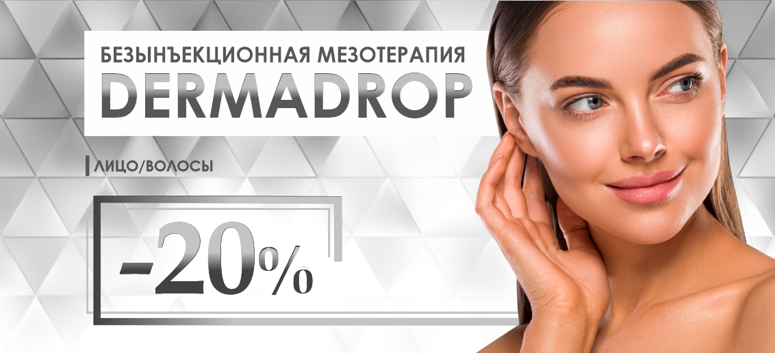 Безынъекционная мезотерапия Dermadrop – со скидкой 20% до конца августа!