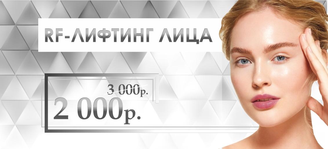RF–лифтинг лица – всего 2 000 рублей вместо 3 000 до конца августа!