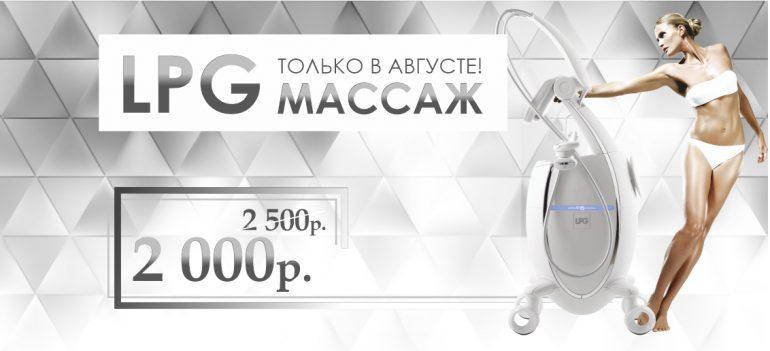 LPG-массаж - всего 2 000 рублей вместо 2 500 до конца августа!