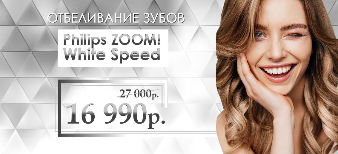Отбеливание Philips Zoom! WhiteSpeed (Zoom 4) - всего 16 990 рублей вместо 27 000 до конца августа!
