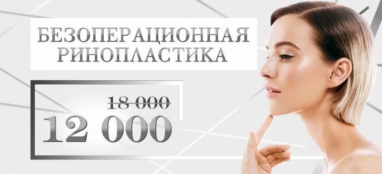 Безоперационная ринопластика – всего 12 000 рублей вместо 18 000 до конца сентября!