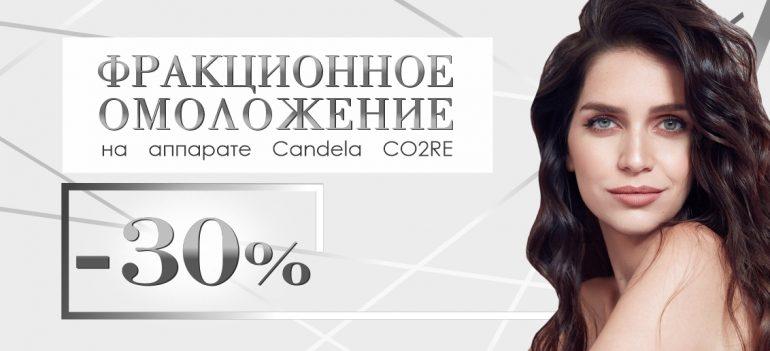 Фракционное омоложение на аппарате Candela CO2RE – со скидкой 30% до конца сентября!
