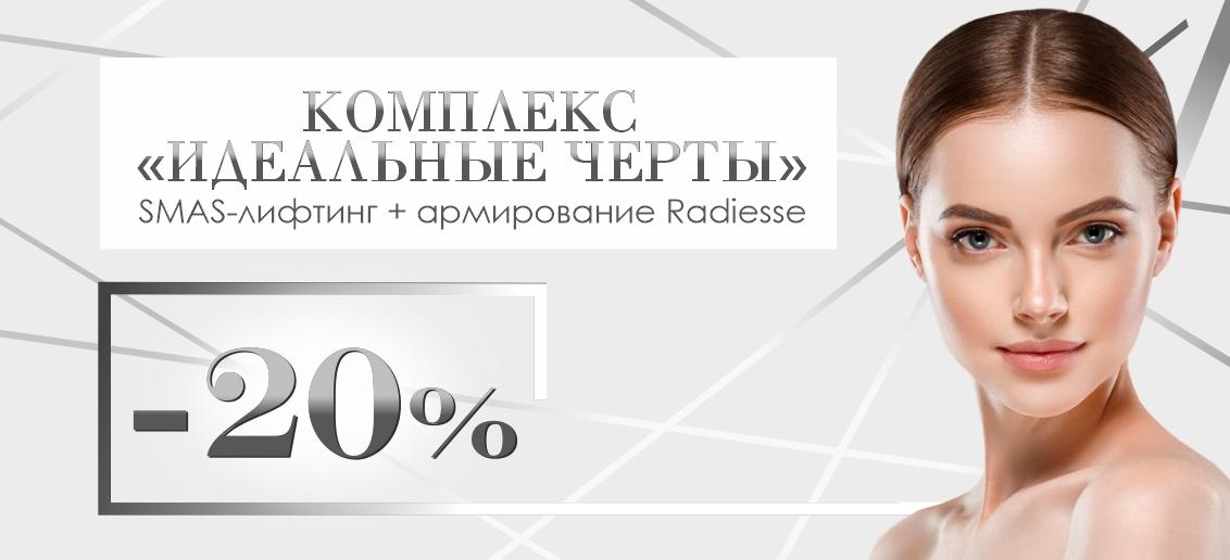 Комплекс «Идеальные черты»: SMAS-лифтинг + армирование Radiesse – со скидкой 20% до конца сентября!