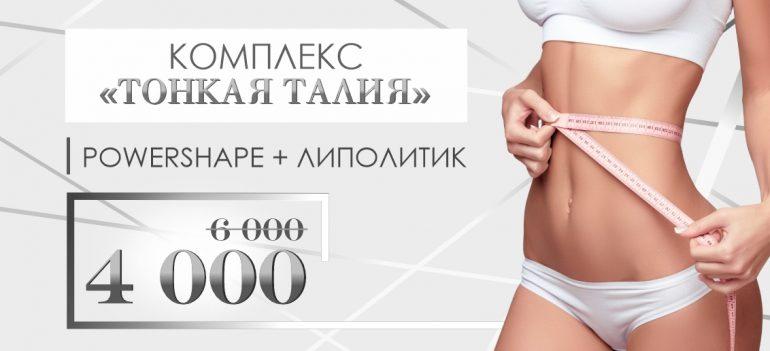 Комплекс «Тонкая талия» на ул. Коминтерна - всего 4 000 рублей вместо 6 000 до конца сентября!