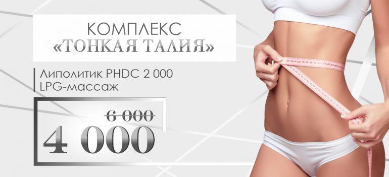 Комплекс «Тонкая талия» на ул. Воровского - всего 4 000 рублей вместо 6 000 до конца сентября!