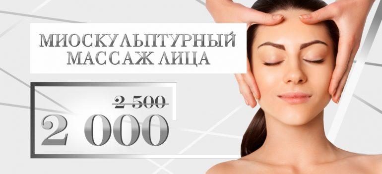Миоскульптурный массаж лица – всего 2 000 рублей вместо 2 500 до конца сентября!