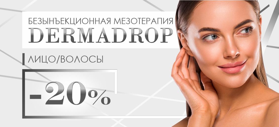 Безынъекционная мезотерапия Dermadrop – со скидкой 20% до конца сентября!