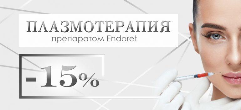 Плазмотерапия Endoret со скидкой 15% до конца сентября!