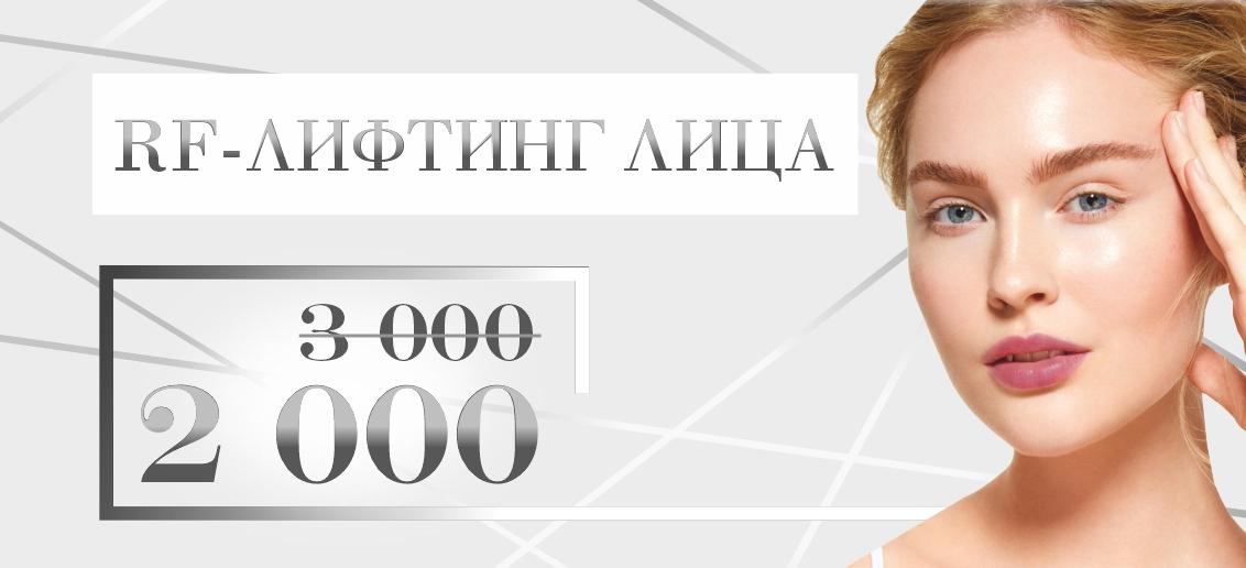 RF–лифтинг лица – всего 2 000 рублей вместо 3 000 до конца сентября!