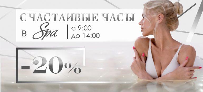 «Счастливые часы» в SPA-центре «ТОНУС ПРЕМИУМ» – с 9:00 до 14:00 на все SPA-ритуалы и гидроэнергетические трио – скидка 20%! Только в сентябре!