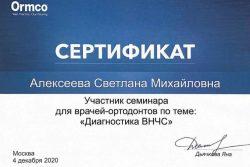 Сертификат Алексеевой Светланы Михайловны