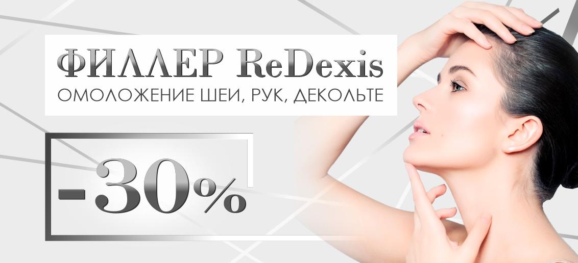 Скидка 30% на омоложение рук, шеи, декольте филлером ReDexis – только до конца сентября!