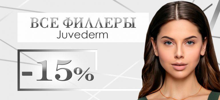 Скидка 15% на все филлеры Juvederm до конца сентября!