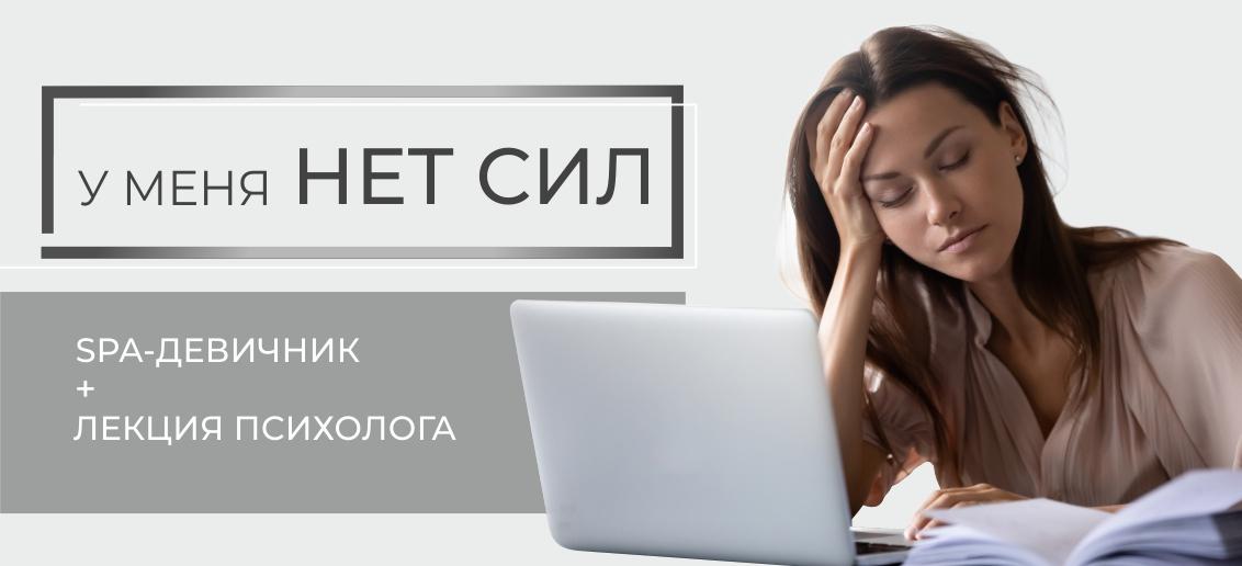 Только 19 августа SPA-девичник + лекция психолога в SPA-центре «ТОНУС ПРЕМИУМ»!