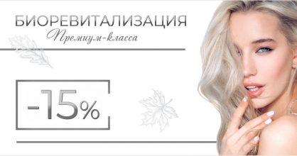 Биоревитализация ПРЕМИУМ-КЛАССА со скидкой 15% до конца октября!
