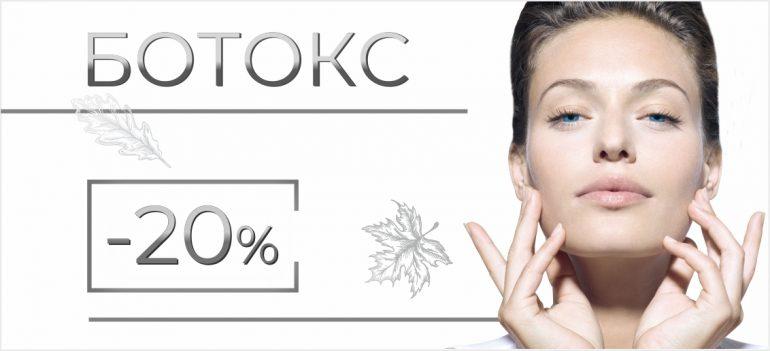 «Уколы красоты» препаратом Ботокс со скидкой 20% до конца октября!