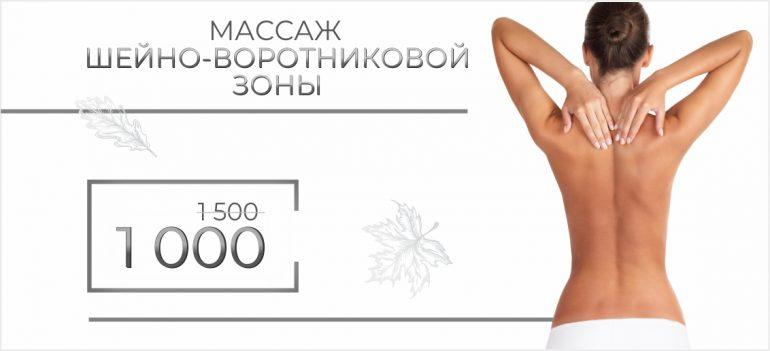 Массаж шейно-воротниковой зоны - всего 1 000 рублей вместо 1 500 до конца октября!
