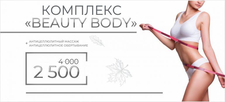 Комплекс «Beauty body» (антицеллюлитный массаж + обертывание) - всего 2 500 рублей вместо 4 000 до конца октября!