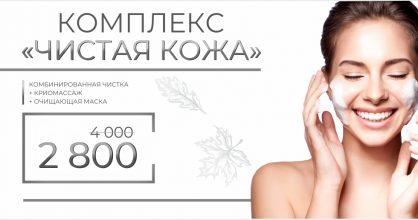 Комплекс «Чистая кожа» - всего за 2 800 рублей вместо 4 000 до конца октября!