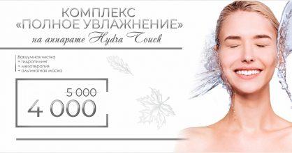 Комплекс «Полное увлажнение» на новейшем аппарате Hydra Touch H2 – всего 4 000 рублей вместо 5 000 до конца октября!
