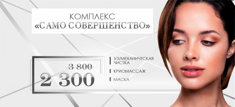 Волшебный комплекс «Само совершенство» - всего 2 300 рублей вместо 3 800 до конца сентября!