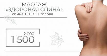Комплексный массаж «Здоровая спина» - всего 1 500 рублей вместо 2 000 до конца октября!