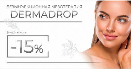 Безынъекционная мезотерапия Dermadrop – со скидкой 15% до конца октября!
