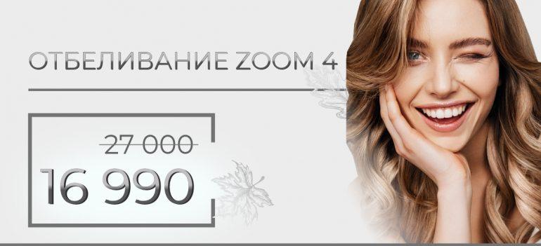 Отбеливание WhiteSpeed (Zoom 4) - всего 16 990 рублей вместо 27 000 до конца октября!