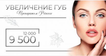 Увеличение губ препаратом Princess всего 9 500 рублей вместо 12 000 до конца октября!