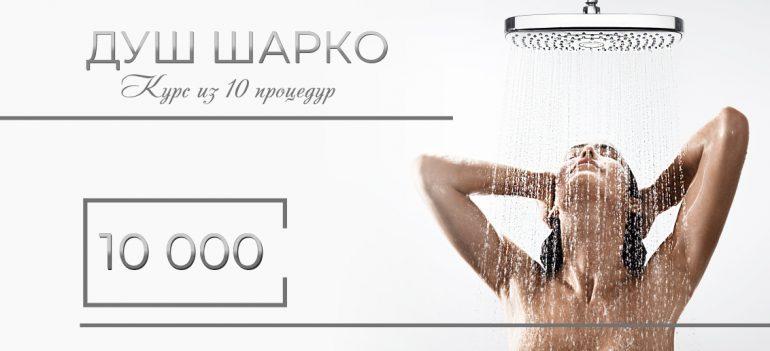 Оздоровительный душ Шарко всего - 10 000 рублей вместо 12 000 на курс до конца октября!