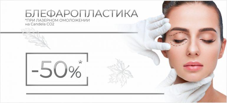 Лазерная блефаропластика со скидкой -50% при лазерном омоложении - только до конца октября!