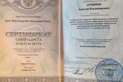 Сертификат Архипова Алексея Владимировича